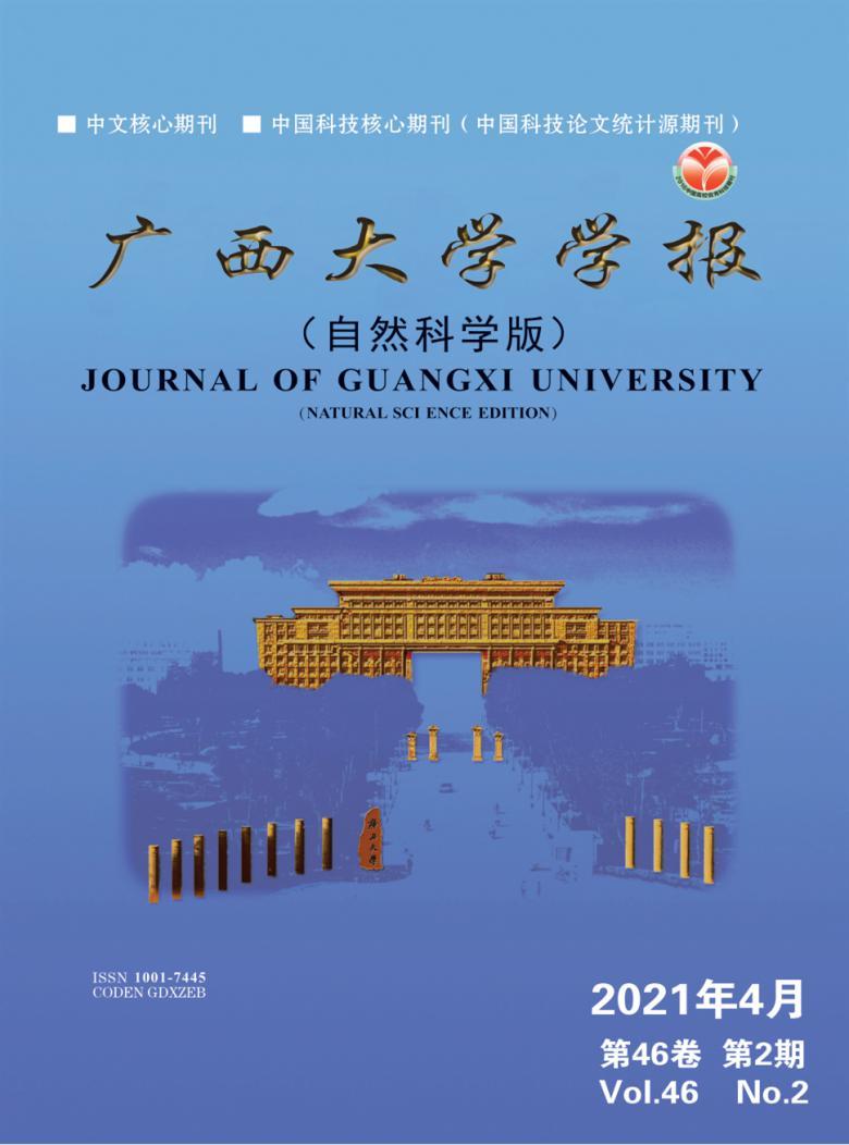 广西大学学报