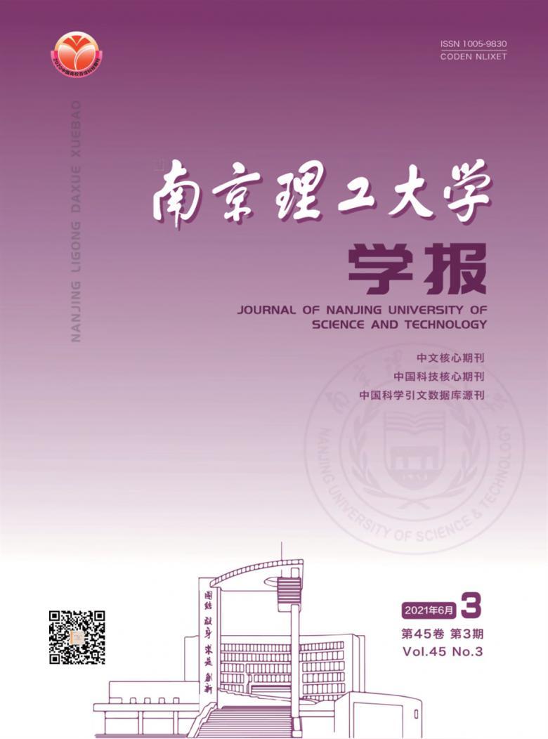 南京理工大学学报