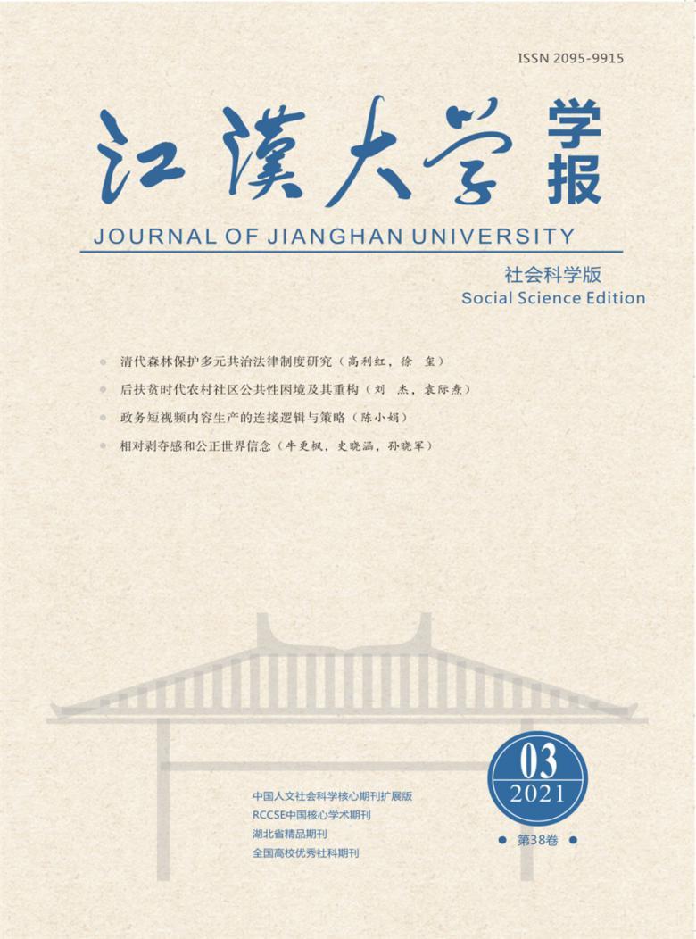 江汉大学学报