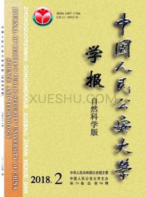 中国人民公安大学学报杂志