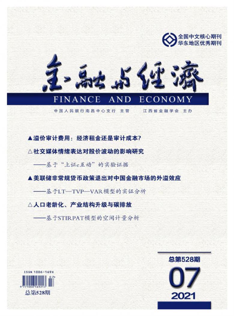 金融与经济论文