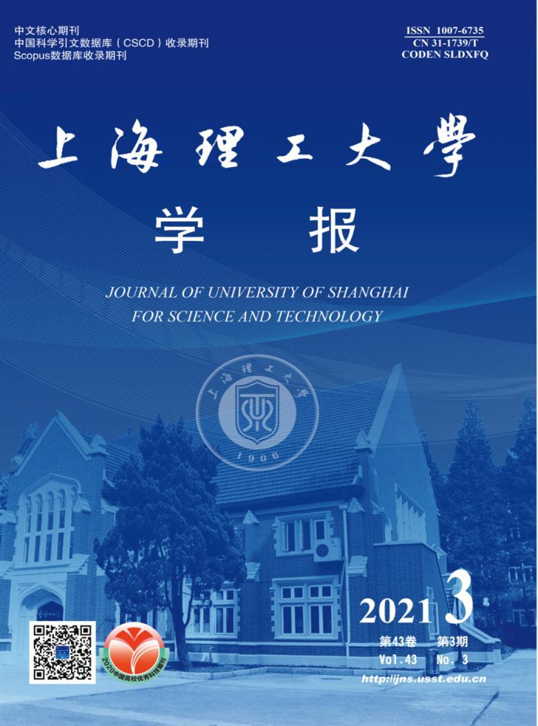 上海理工大学学报