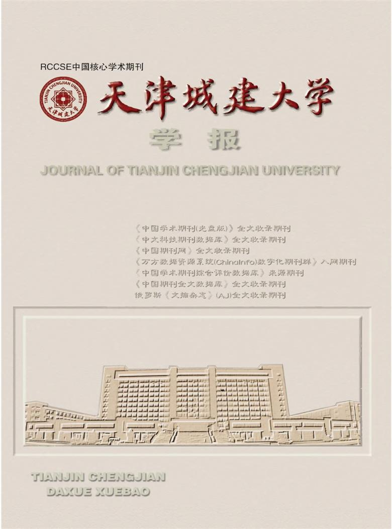 天津城建大学学报
