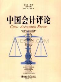 中国会计评论期刊