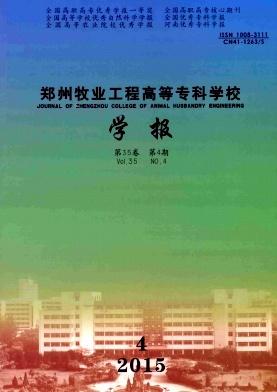 郑州牧业工程高等专科学校学报