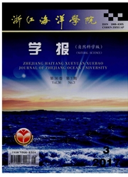 浙江海洋学院学报