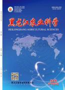 黑龙江农业科学
