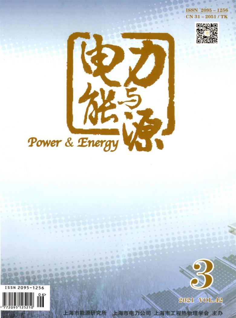 电力与能源
