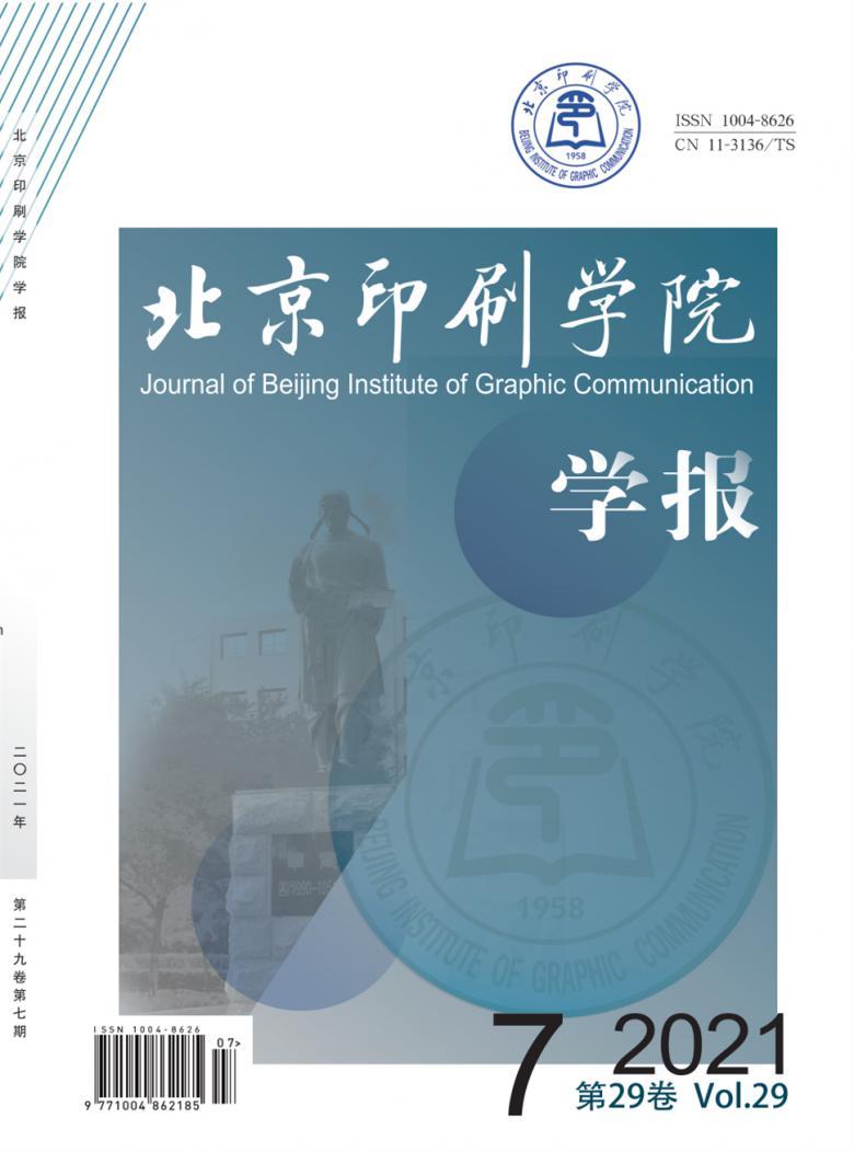 北京印刷学院学报
