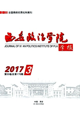 西安政治学院学报杂志