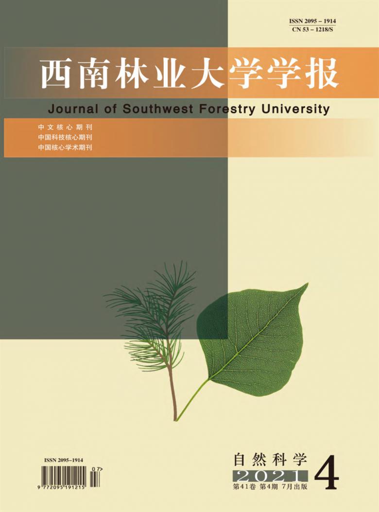 西南林业大学学报