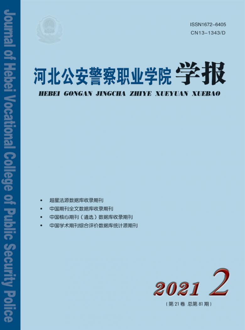 河北公安警察职业学院学报