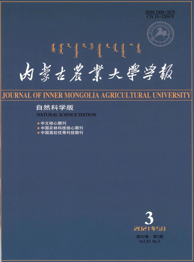 内蒙古农业大学学报