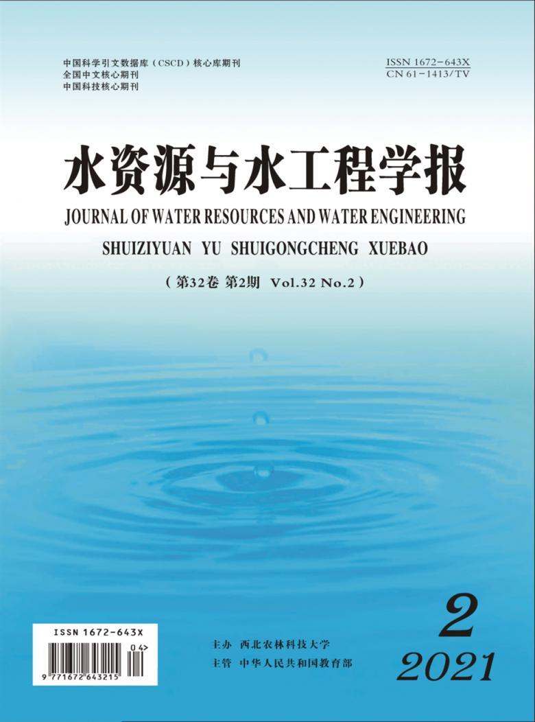 水资源与水工程学报