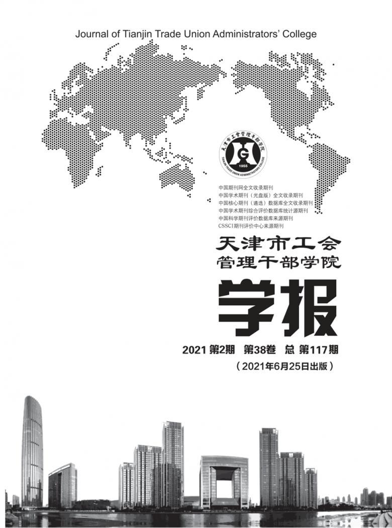 天津市工会管理干部学院学报