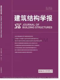 建筑结构学报期刊