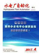 水电厂自动化