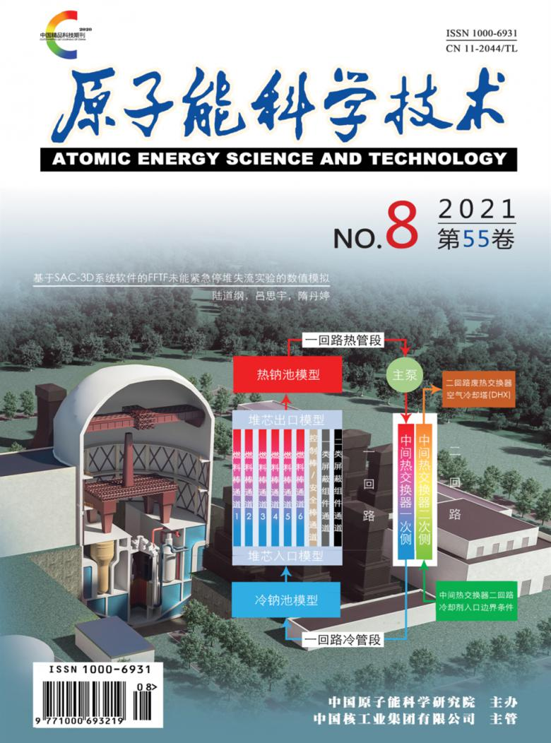 原子能科学技术