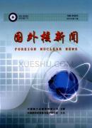 国外核新闻