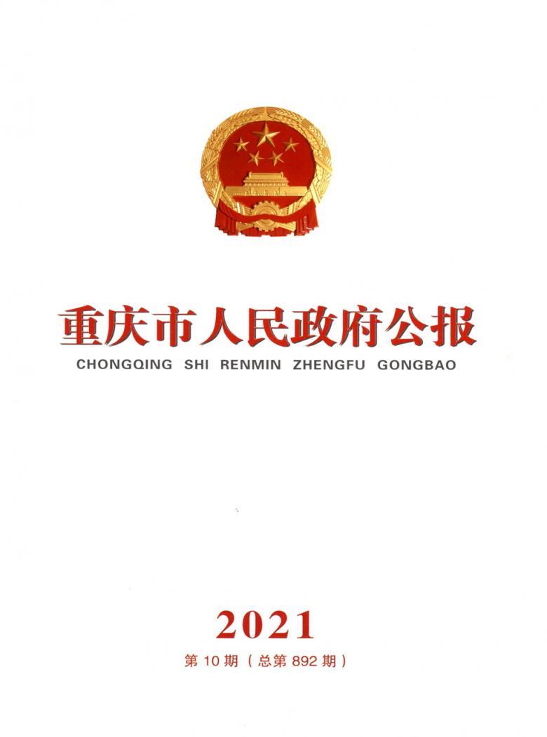 重庆市人民政府公报