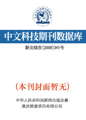 江南大学学报