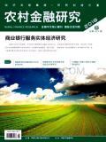 农村金融研究
