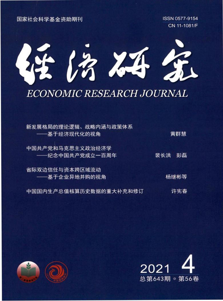 经济研究论文