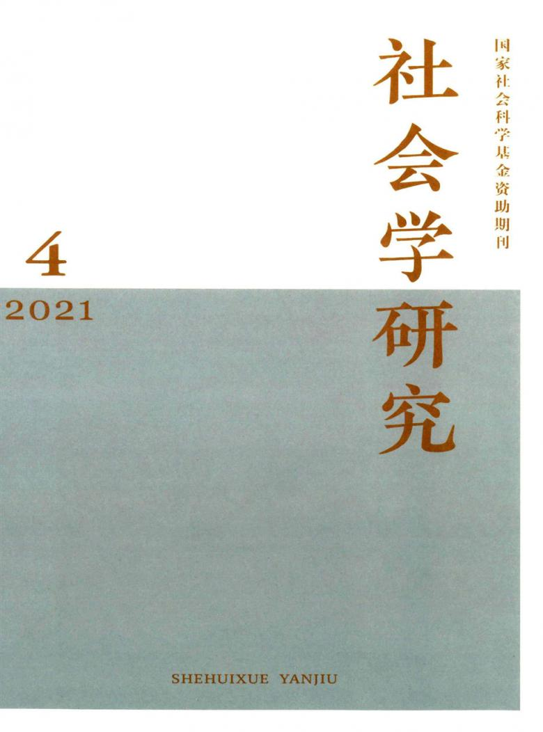 社会学研究杂志社