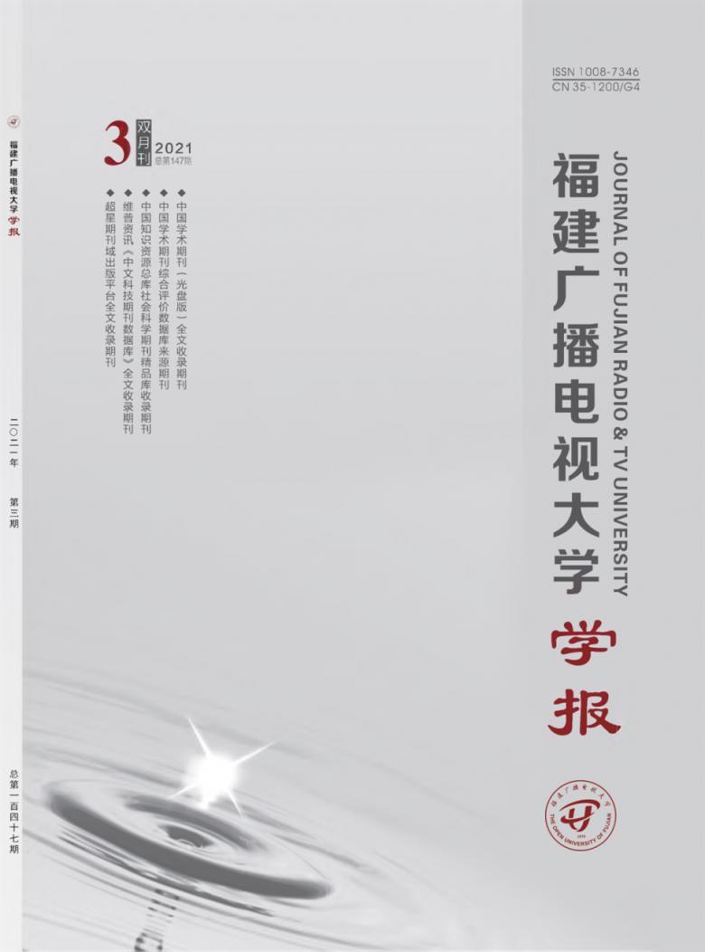 福建广播电视大学学报