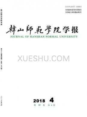 韩山师范学院学报杂志