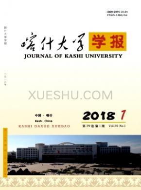 喀什师范学院学报杂志