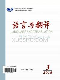语言与翻译期刊