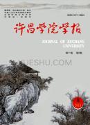 许昌学院学报