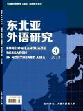 东北亚外语研究