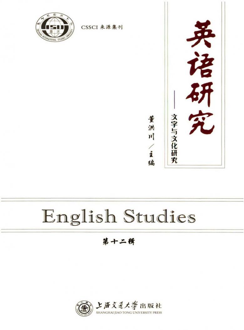 英语研究论文