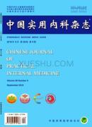 中国实用内科