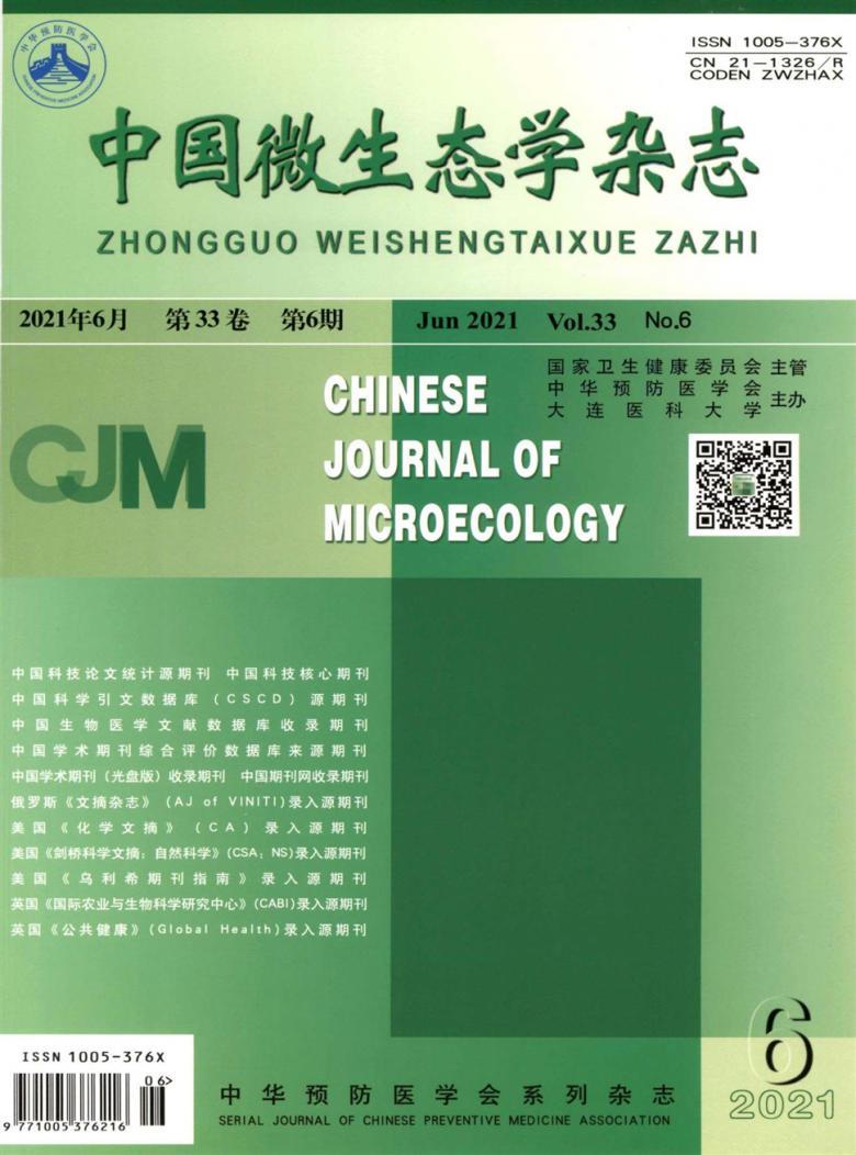 中国微生态学
