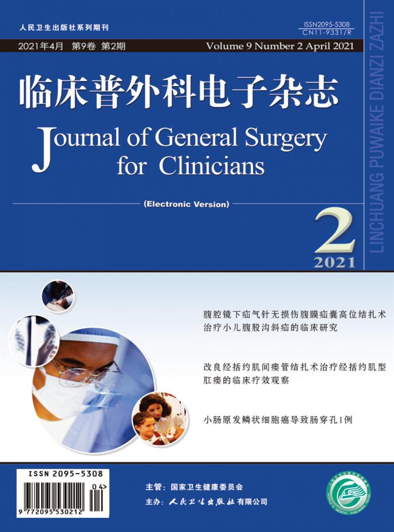 临床普外科电子