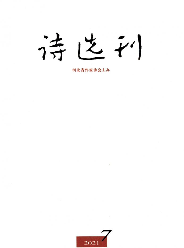 诗选刊杂志社