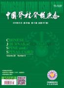 中国脊柱脊髓