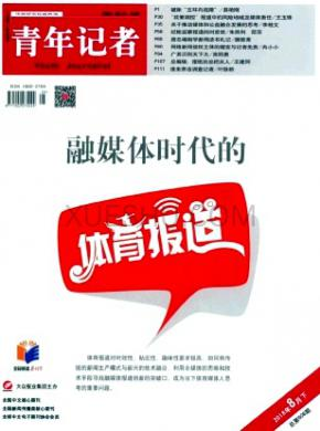 青年记者杂志