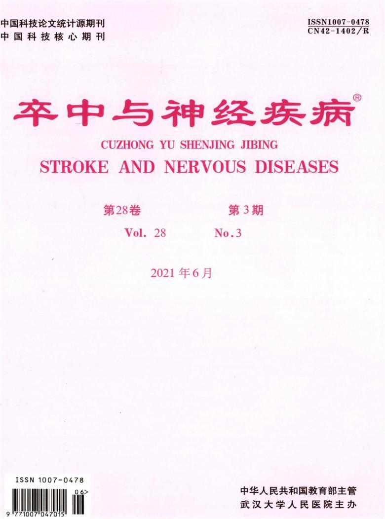 卒中与神经疾病