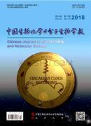 中国生物化学与分子生物学报