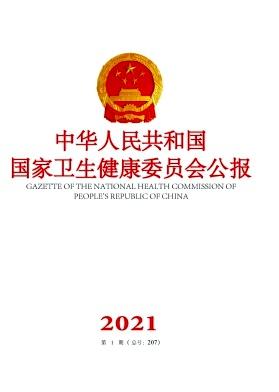 中华人民共和国卫生部公报