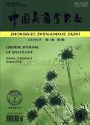 中国真菌学