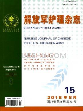 解放军护理杂志