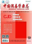 中国消毒学