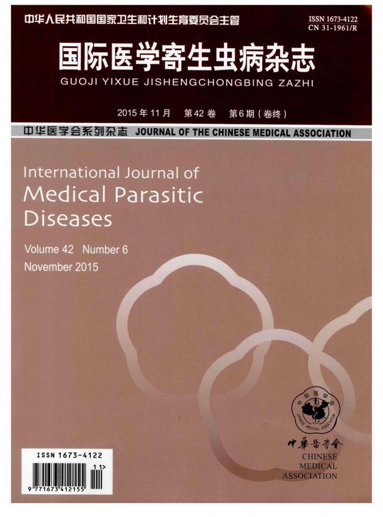 国际医学寄生虫病