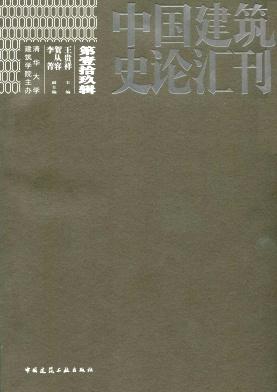中国建筑史论汇刊论文