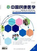 中国民政医学